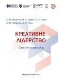 Креативне лідерство
